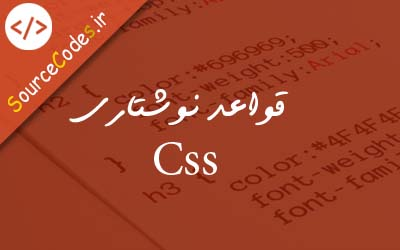 syntax (ترکیب) css